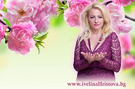 Ивелина Христова - Енергия и спокойствие от розовия цвят