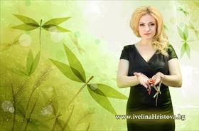 Ивелина Христова - Мъдрост от зеления цвят