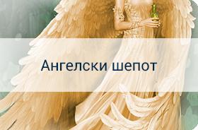 Какво нашепва твоя ангел