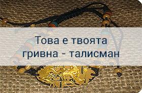 Гривна - талисман за защита