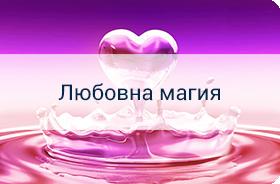 Любовна магия