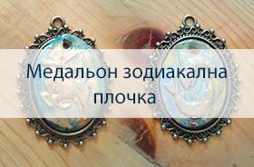 Медальон - зодиакална плочка