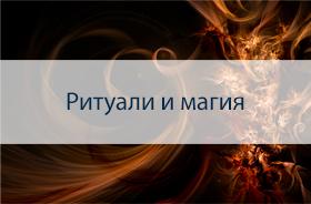 Ритуали и магии