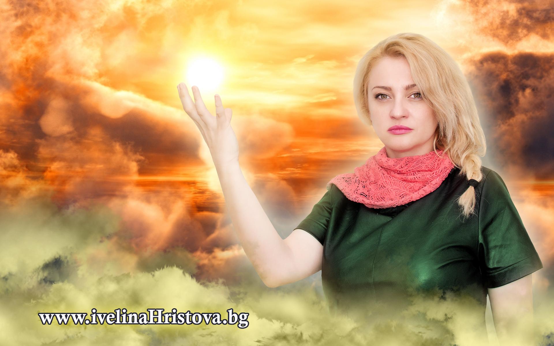 Ивелина Христова - Духовно сияние